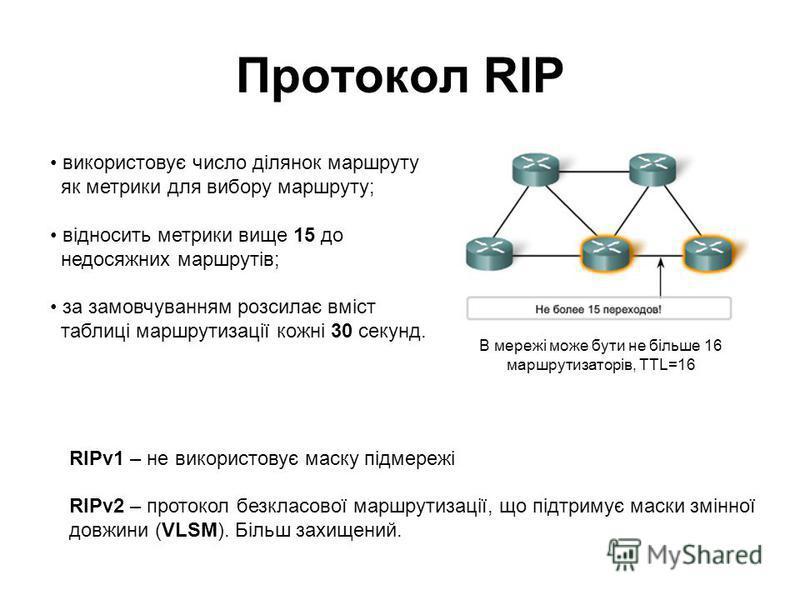 Протокол RIP використовує число ділянок маршруту як метрики для вибору маршруту; відносить метрики вище 15 до недосяжних маршрутів; за замовчуванням розсилає вміст таблиці маршрутизації кожні 30 секунд. В мережі може бути не більше 16 маршрутизаторів