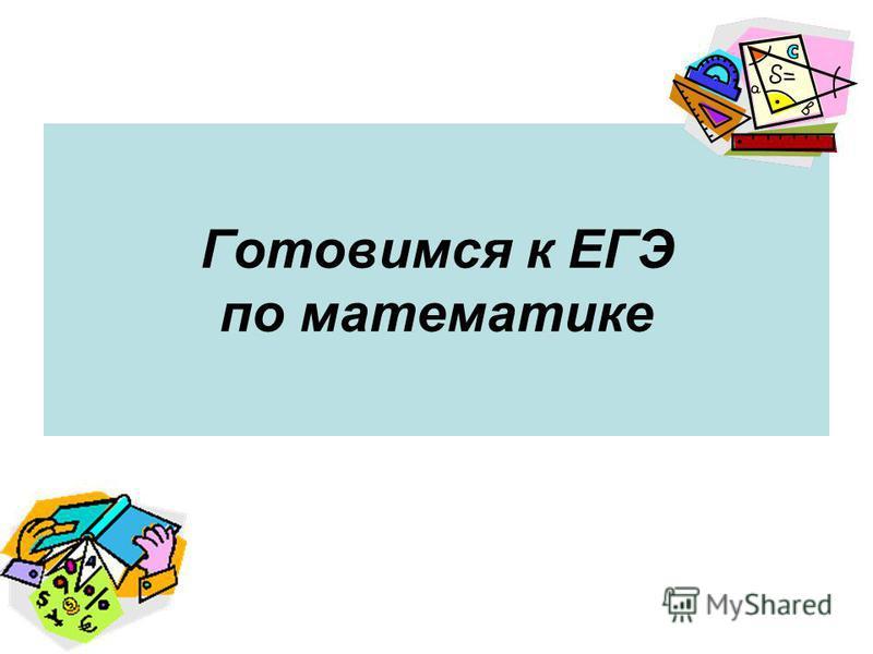 Готовимся к ЕГЭ по математике