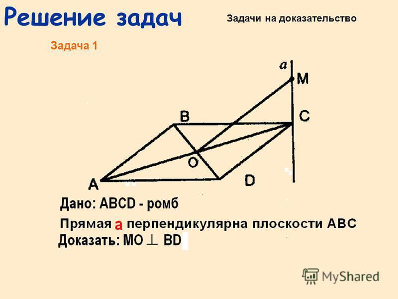Если прямая на плоскости, перпендикулярна наклонной, то она перпендикулярна и проекции наклонной. АС – наклонная, ВС – ее проекция. Теорема 17.5. (обратная теорема) с Доказать: Доказательство Дополнительное построение