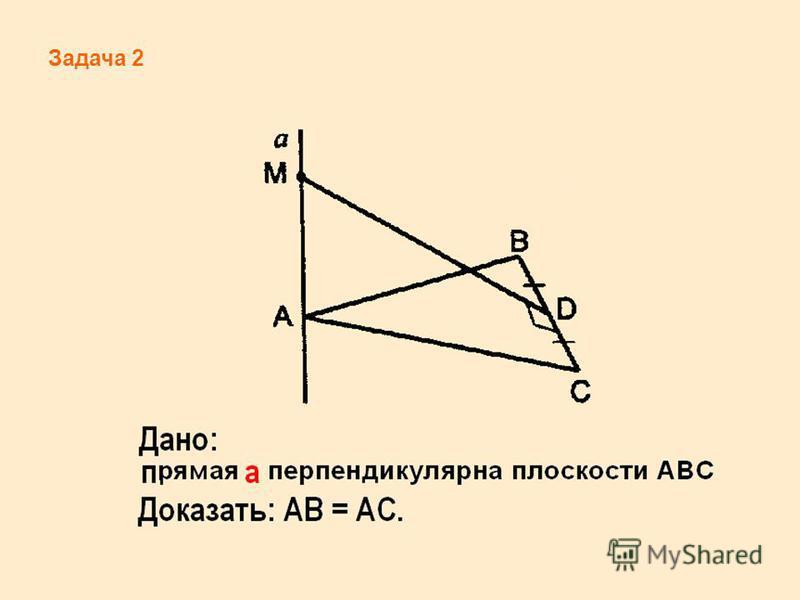 Решение задач Задача 1 Задачи на доказательство