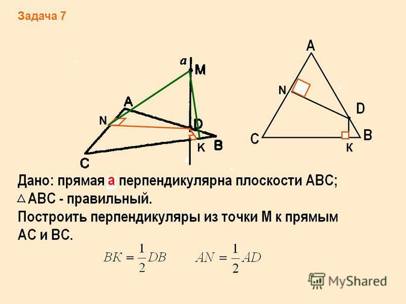 Решение задач Задачи на построение Задача 6
