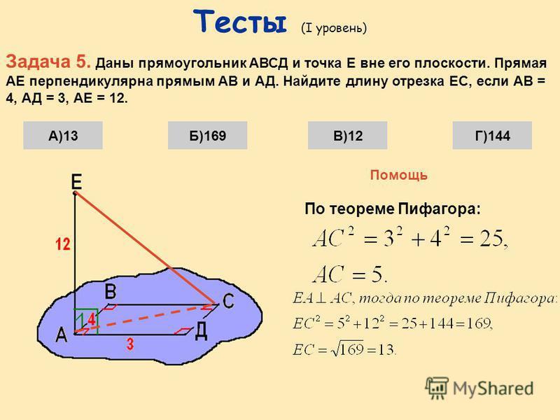Тесты (I уровень) Задача 4. Через концы отрезка МН проведены прямые, перпендикулярные некоторой плоскости и пересекающие ее в точках К и Т соответственно. Найдите МН, если КТ = 5, МК = 4, НТ = 6 и точки М и Н находятся по одну сторону от плоскости. Б