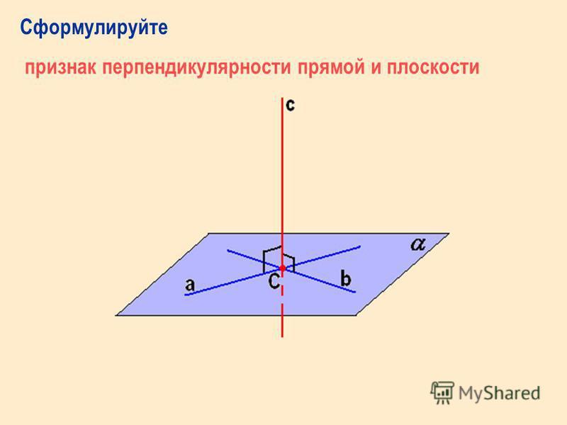 Сформулируйте определение прямой, перпендикулярной плоскости