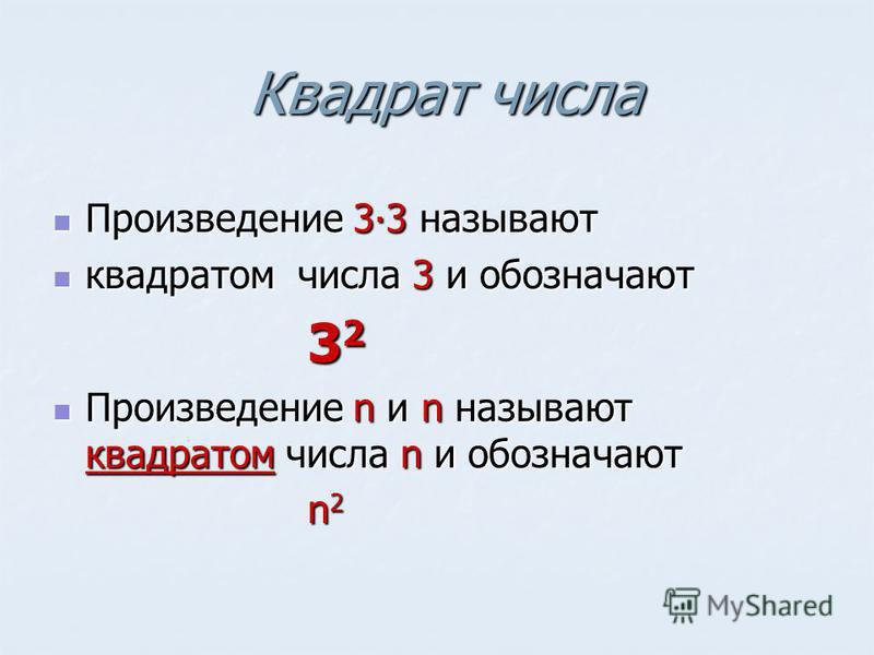 Квадрат числа Произведение 33 называют Произведение 33 называют квадратом числа 3 и обозначают квадратом числа 3 и обозначают 3 2 3 2 Произведение n и n называют квадратом числа n и обозначают Произведение n и n называют квадратом числа n и обозначаю