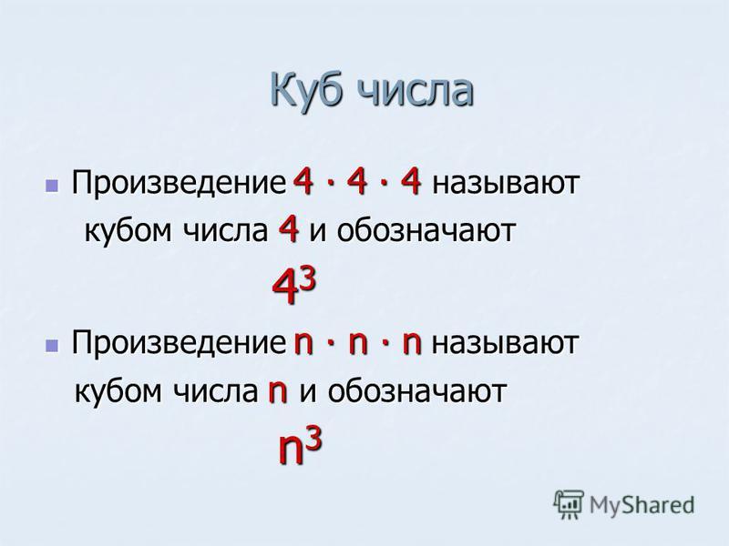 Куб числа Произведение 4 4 4 называют Произведение 4 4 4 называют кубом числа 4 и обозначают кубом числа 4 и обозначают 4 3 4 3 Произведение n n n называют Произведение n n n называют кубом числа n и обозначают кубом числа n и обозначают n 3 n 3