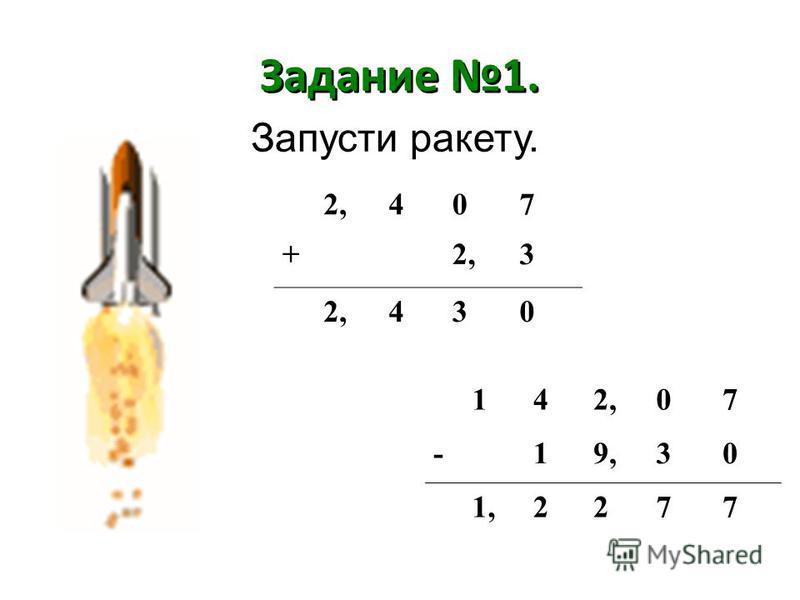 Задание 1. 2,407 + 3 430 14 07 -19,30 1,2277 Запусти ракету.