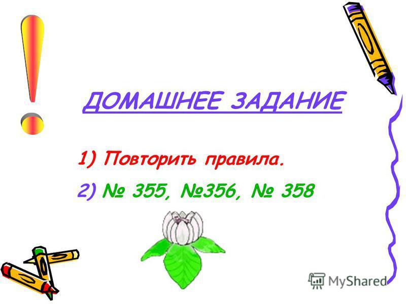 ДОМАШНЕЕ ЗАДАНИЕ 1) Повторить правила. 2) 355, 356, 358