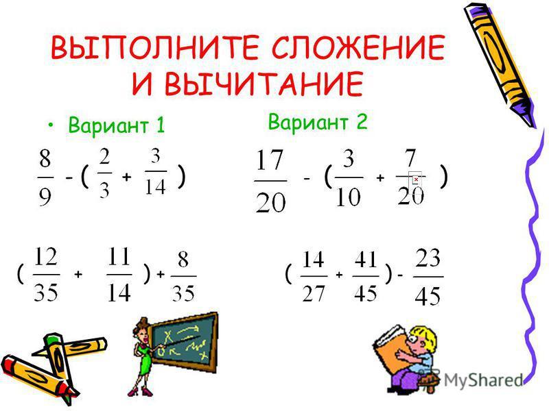 ВЫПОЛНИТЕ СЛОЖЕНИЕ И ВЫЧИТАНИЕ Вариант 1 - ( + ) ( + ) + - ( + ) ( + ) - Вариант 2