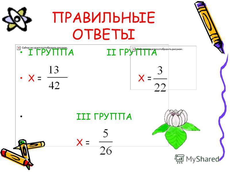ПРАВИЛЬНЫЕ ОТВЕТЫ I ГРУППА II ГРУППА X = III ГРУППА X =