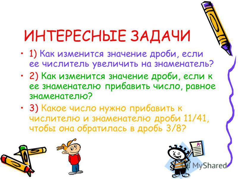 Решение занимательных задач по математике 7 класс