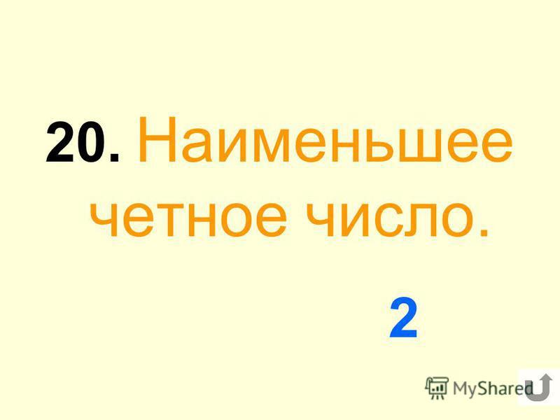 20. Наименьшее четное число. 2