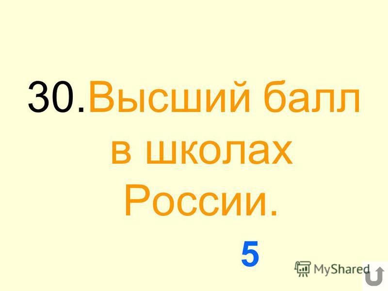 30. Высший балл в школах России. 5
