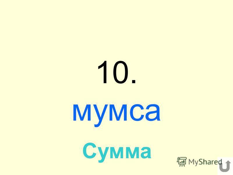 10. мусса Сумма
