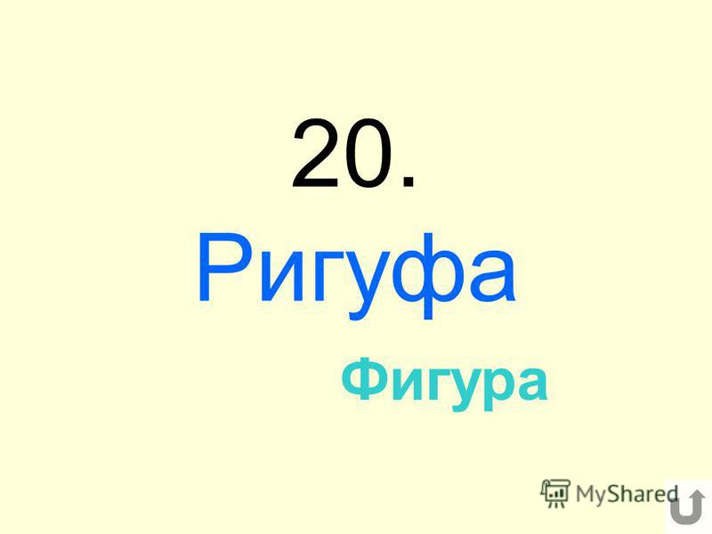 20. Ригуфа Фигура