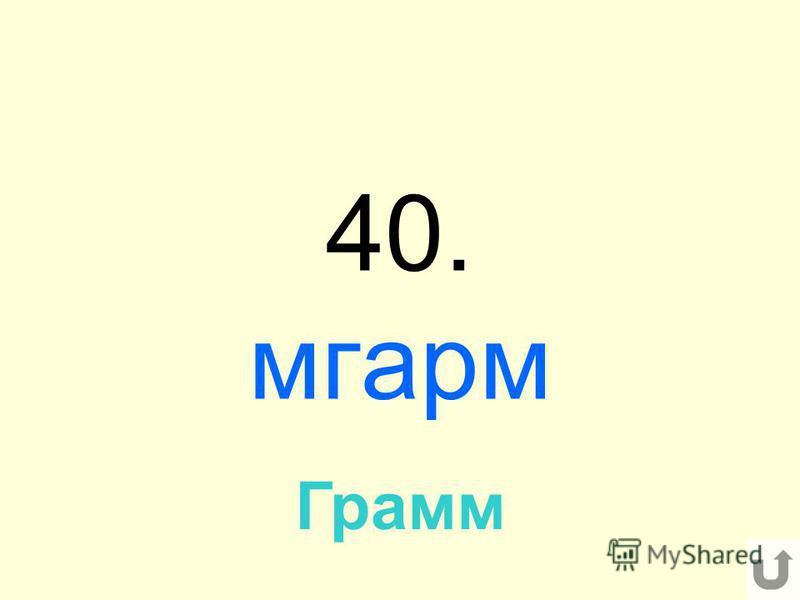 40. гарм Грамм
