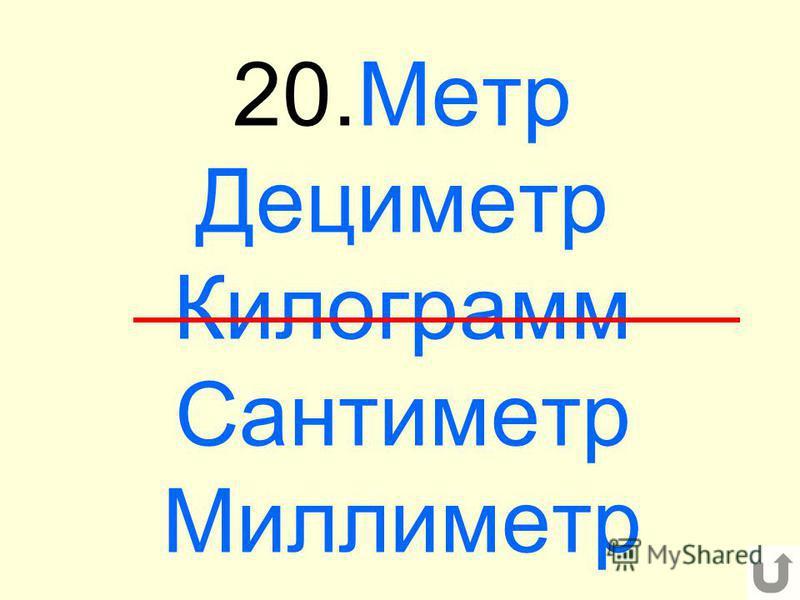 20. Метр Дециметр Килограмм Сантиметр Миллиметр