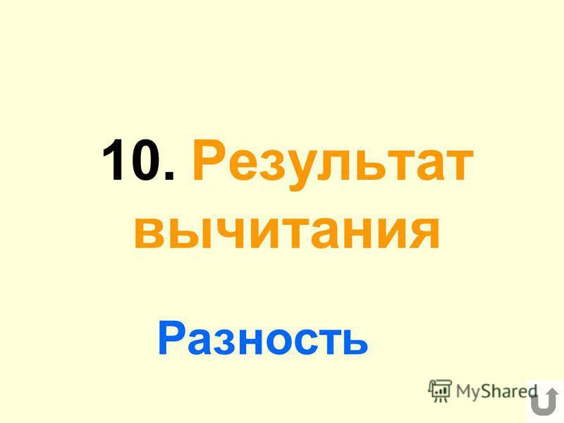 10. Результат вычитания Разность