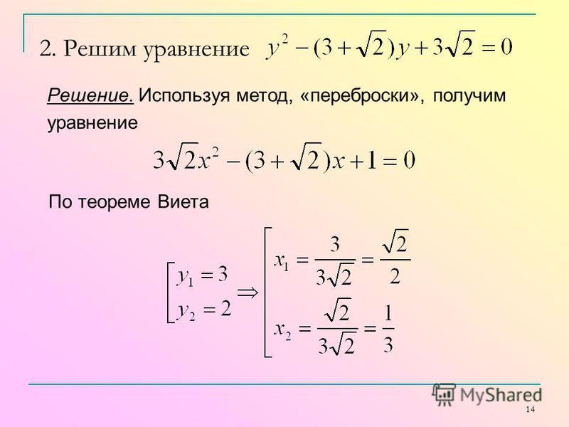 14 2. Решим уравнение Решение. Используя метод, «переброски», получим уравнение По теореме Виета