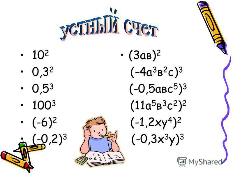 10 2 0,3 2 0,5 3 100 3 (-6) 2 (-0,2) 3 (3 ав) 2 (-4 а 3 в 2 с) 3 (-0,5 авс 5 ) 3 (11 а 5 в 3 с 2 ) 2 (-1,2 ху 4 ) 2 (-0,3 х 3 у) 3