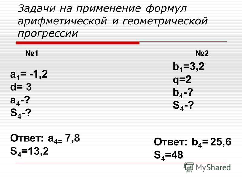 Презентация на тему Арифметическая и геометрическая прогрессии  6 Задачи на применение формул арифметической и геометрической прогрессии