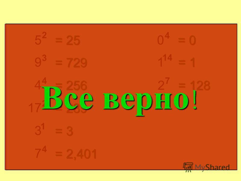 5 2 = 25 9 3 = 729 4 4 = 256 17 2 = 289 3 1 = 3 7 4 = 2 401 1 14 = 1 Вычислим: