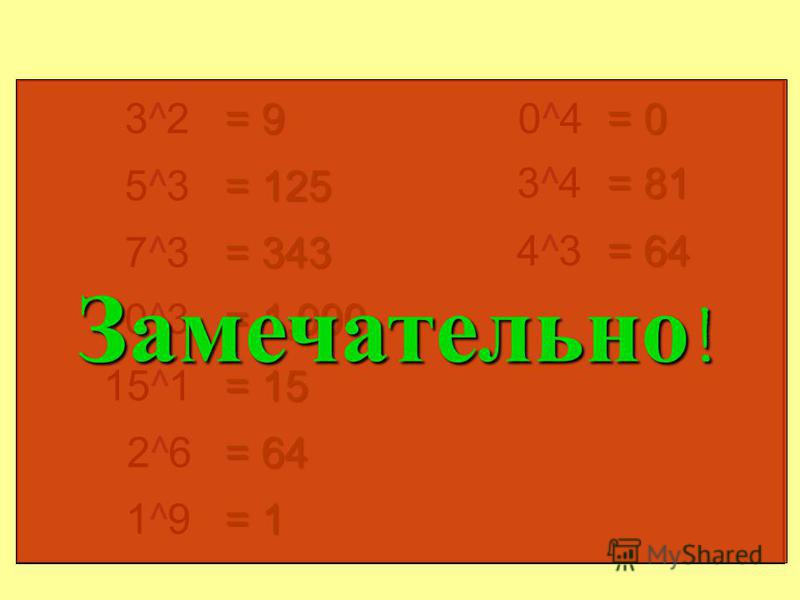 Вычислим: 3232 = 9 5353 = 125 7373 = 343 10 3 = 1 000 15 1 = 15 2626 = 64 1919 = 1 0404 = 0 3434 = 81 4343 = 64