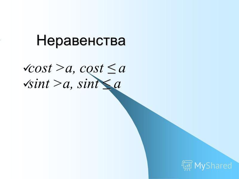 Неравенства cost >a, cost a sint >a, sint a