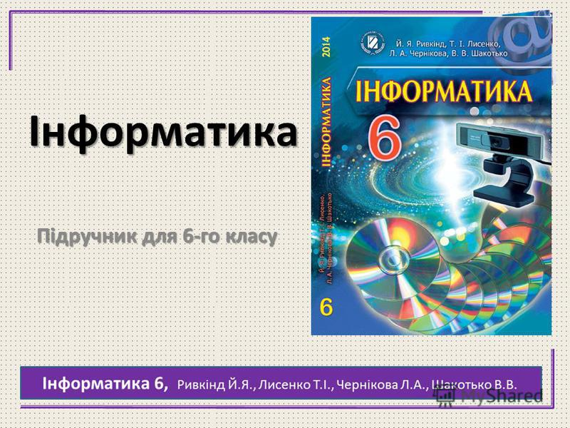 Інформатика Підручник для 6-го класу