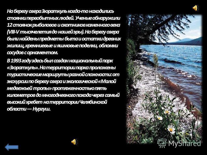На берегу озера Зюраткуль когда-то находились стоянки первобытных людей. Ученые обнаружили 12 стоянок рыболовов и охотников каменного века (VIII-V тысячелетия до нашей эры). На берегу озера были найдены предметы быта и остатки древних жилищ, кремниев