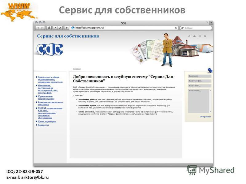 Сервис для собственников ICQ: 22-82-59-057 E-mail: arktor@bk.ru