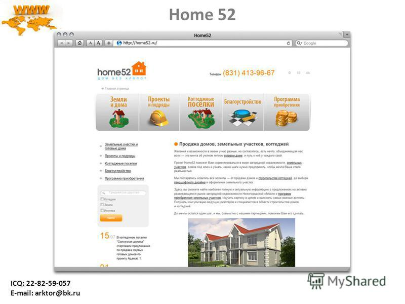 Home 52 ICQ: 22-82-59-057 E-mail: arktor@bk.ru