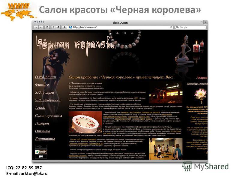 Салон красоты «Черная королева» ICQ: 22-82-59-057 E-mail: arktor@bk.ru