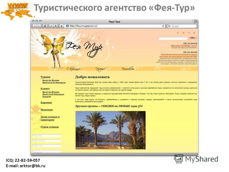 Туристического агентство «Фея-Тур» ICQ: 22-82-59-057 E-mail: arktor@bk.ru