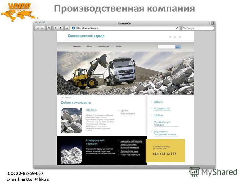 Производственная компания ICQ: 22-82-59-057 E-mail: arktor@bk.ru