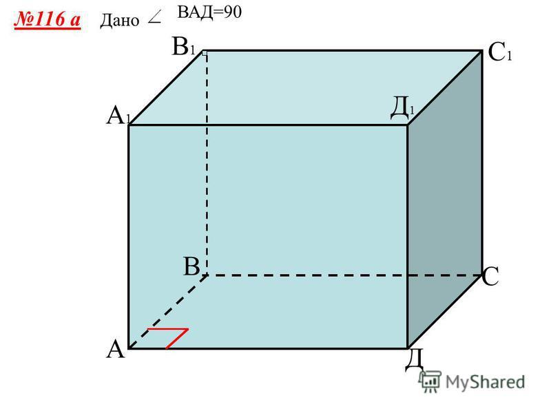 Признаук перпендикулярности прямой и плоскости Если прямая перпендикулярна двум пересекающим прямым,лежащим в плоскости, то она перпендикулярна плоскости а А А1А1 Р Q L l q p m