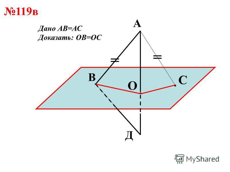 А О Д В С А О Д В С = = 119 б Дано ОВ=ОС Доказать АВ=АС