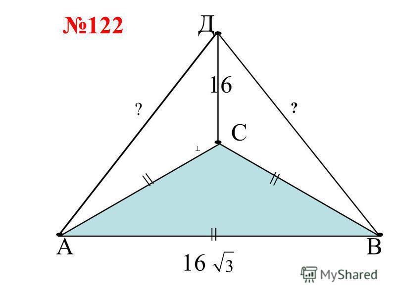 С А В = = М 6 8 К 12 ? 121