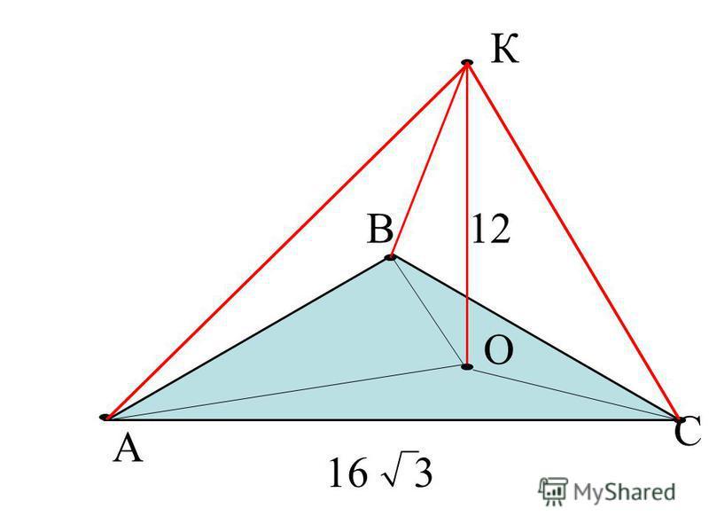 А С В Д = = = 16 3 ? ? 122
