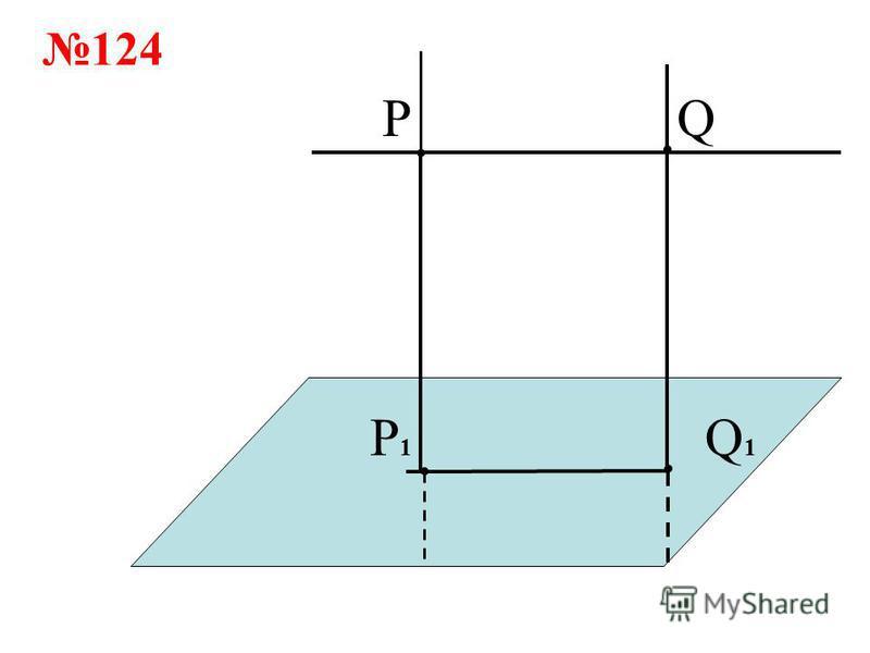 а а, = 123
