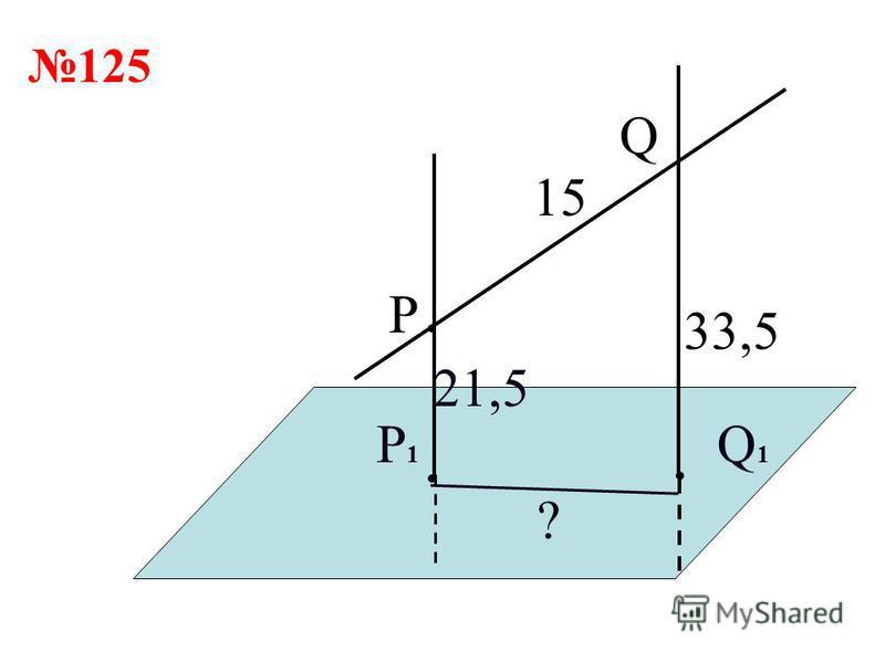 Р1Р1 Q1Q1 РQ 124