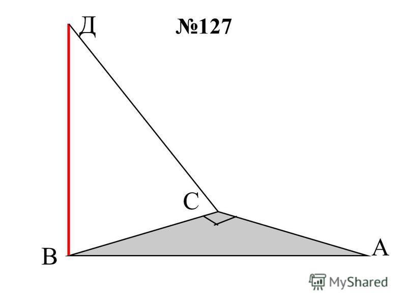 В А С М д 126