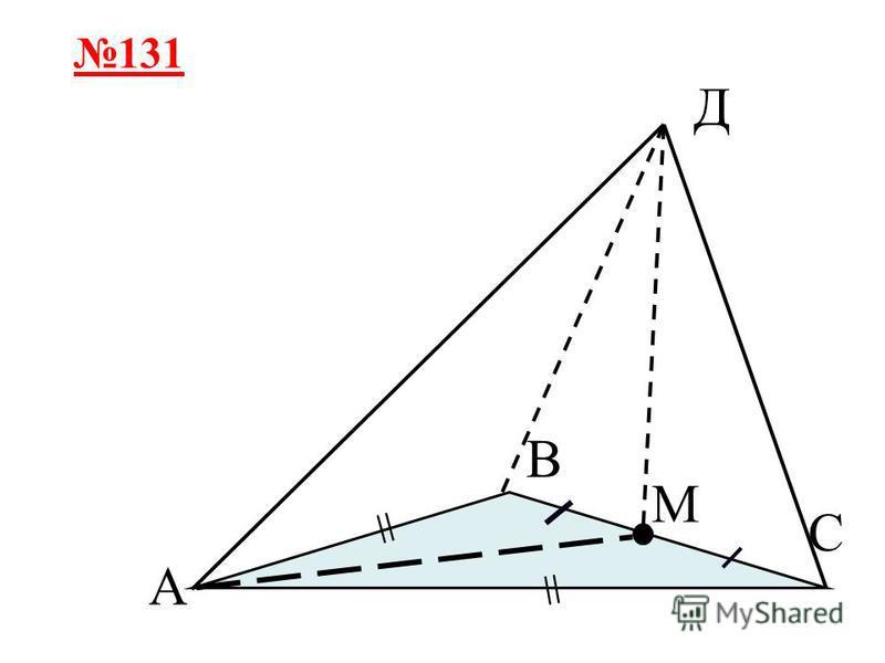Д А В С М 90 m n n о 130