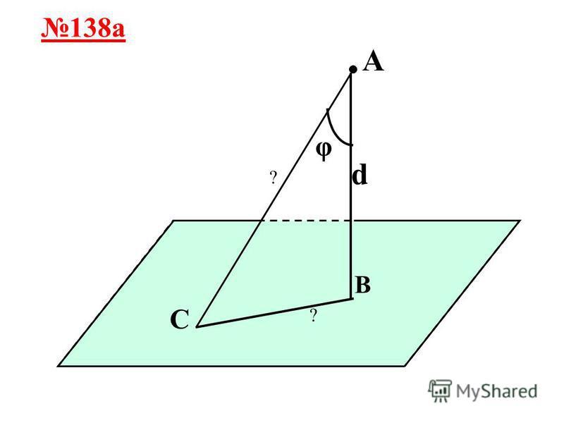 А В С Д М = = 131