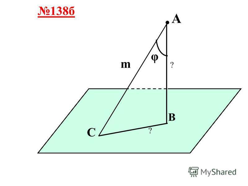 А В С φ d ? ? 138 а