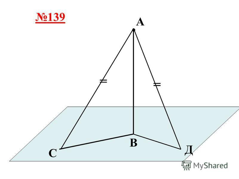 138 б А В С φ ? ? m