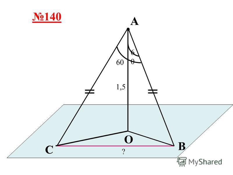 139 б А В С Д ==