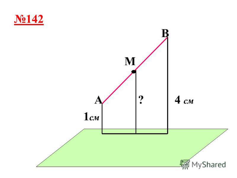 А В Н С М 6 ? 141