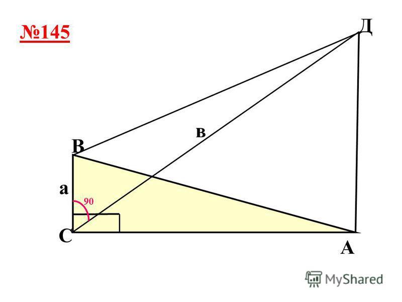 143 М А В С = = = 6 6 6 Д 4 4 4