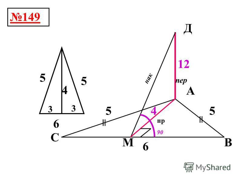 148 А В С К М == пер наук пр 90
