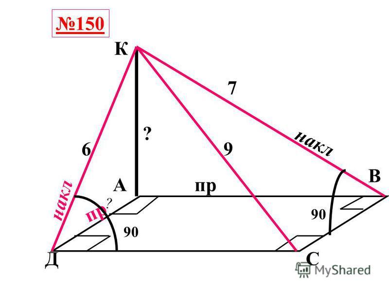 149 А В С Д М = = пер наук пр 90 55 6 5 5 6 3 3 4 4 12